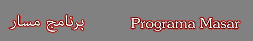 logo_masar_ARB