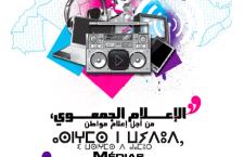 Avantprojecte de les disposicions jurídiques relatives a les ràdios associatives al Marroc