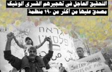 #SaveSheikhJarrah: Famílies palestines envien una carta a la Cort Penal Internacional demanant una investigació urgent sobre la seva imminent desplaçament forçós, recolzada per 190 organitzacions